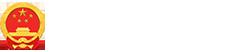 河南省人民政府門戶網站logo