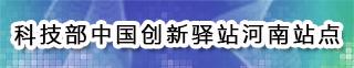 科技部中国创新驿站河南站点