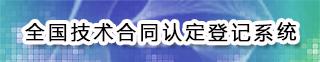 全国技术合同认定登记系统