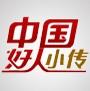 中国好人小传